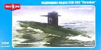 ミクロミル1/350 艦船モデルアメリカ SSN-593 スレッシャー級 原子力潜水艦