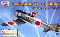 ミニクラフト1/144 軍用機プラスチックモデルキット日本陸軍 中島 キ-44 二式単座戦闘機 鍾馗