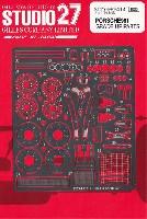 スタジオ27ツーリングカー/GTカー デティールアップパーツポルシェ 961 グレードアップパーツ