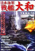 モデルアート臨時増刊日本海軍 戦艦大和 - 栄光の巨大戦艦その魅力と歴史