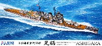日本海軍 重巡洋艦 足柄 デラックス (エッチングパーツ付)