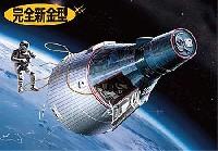 ジェミニ宇宙船 & 宇宙飛行士フィギュア