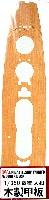 新撰組マイスタークロニクル パーツ1/350 戦艦 大和 木製甲板セット