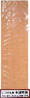 1/350 汎用 木製甲板