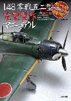 大日本絵画航空機関連書籍1/48 零戦五二型 完璧製作マニュアル