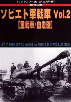第2次大戦 ソビエト軍戦車 (2)