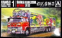 アオシマ1/32 元祖デコトラ初代 唐獅子 (リテイク2012)