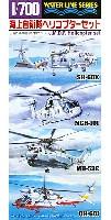 アオシマ1/700 ウォーターラインシリーズ海上自衛隊 ヘリコプターセット