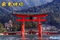 フジミ建築モデルシリーズ厳島神社