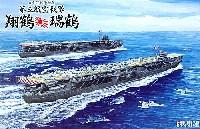 フジミ1/700 特シリーズ SPOT太平洋戦争初期 第五航空戦隊 翔鶴・瑞鶴