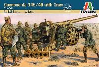 イタリア 149/40 カノン砲 w/クルー
