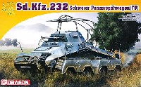Sd.Kfz.232 (8Rad) 8輪重装甲中距離無線車