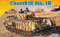 イギリス軍 歩兵戦車 チャーチル Mk.3