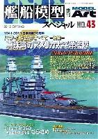 モデルアート艦船模型スペシャル艦船模型スペシャル No.43 日米開戦70周年 ハワイ作戦の全て 後編