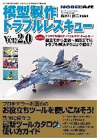 モデルアート臨時増刊模型製作 トラブルレスキュー Ver.2.0