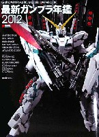 アスキー・メディアワークス電撃ムック シリーズ最新ガンプラ年鑑 2012