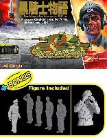 サイバーホビー1/35 AFV シリーズ ('39~'45 シリーズ)ドイツ キングタイガー ヘンシェル砲塔 黒騎士中隊 (黒騎士物語)