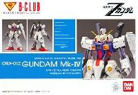 Bクラブ1/144 レジンキャストキットORX-012 ガンダム Mk-4