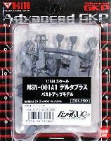 Bクラブ1/144 レジンキャストキットMSN-001A1 デルタプラス バストアップモデル