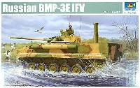 トランペッター1/35 AFVシリーズロシア BMP-3E 歩兵戦闘車