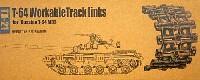 トランペッターアーマートラックス連結キャタピラソビエト T-64系列用 キャタピラ (可動式)