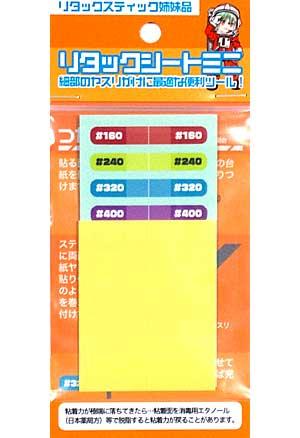 リタックシートミニ (20枚入) (ツール)(HIQパーツヤスリツールNo.SDST-RE-M)商品画像