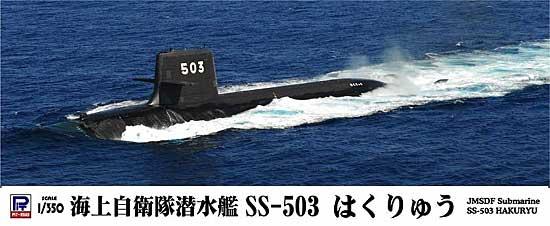 海上自衛隊 潜水艦 SS-503 はくりゅうプラモデル(ピットロード1/350 スカイウェーブ JB シリーズNo.JB005)商品画像