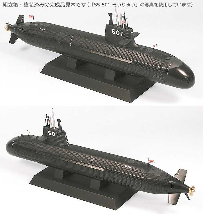 海上自衛隊 潜水艦 SS-503 はくりゅうプラモデル(ピットロード1/350 スカイウェーブ JB シリーズNo.JB005)商品画像_2