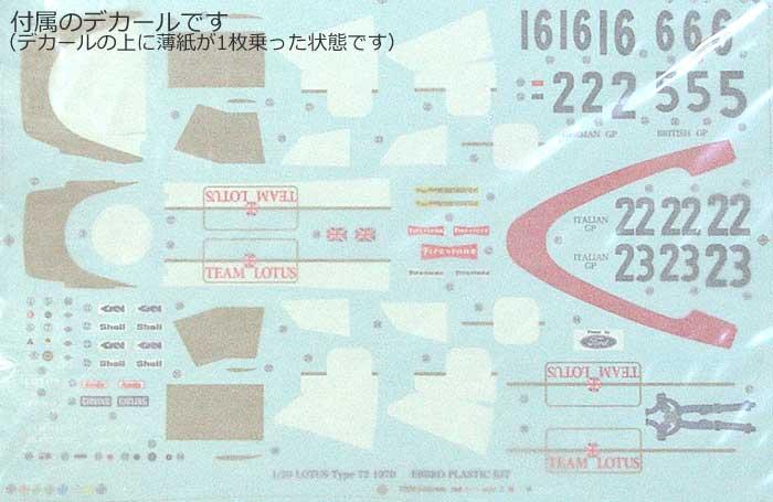チーム ロータス Type72C (1970)プラモデル(エブロ1/20 MASTER SERIES F-1No.001)商品画像_1