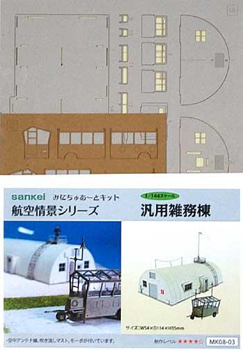 汎用雑務棟ペーパークラフト(さんけい航空情景シリーズNo.MK08-003)商品画像