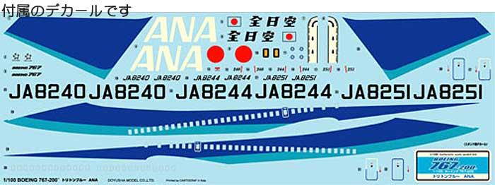 ボーイング 767-200 ANA (トリトンブルー)プラモデル(童友社1/100 旅客機No.100-B6-6000)商品画像_1