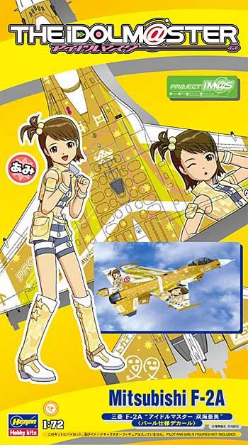 三菱 F-2A アイドルマスター 双海亜美 (パール仕様デカール)プラモデル(ハセガワアイドルマスターNo.SP296)商品画像