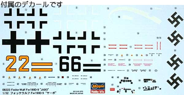 フォッケウルフ Fw190D-9 ヤーボプラモデル(ハセガワ1/32 飛行機 限定生産No.08223)商品画像_1
