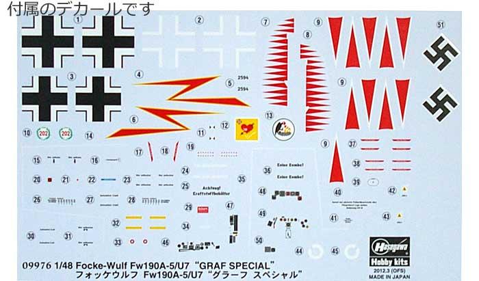 フォッケウルフ Fw190A-5/U7 グラーフ スペシャルプラモデル(ハセガワ1/48 飛行機 限定生産No.09976)商品画像_1
