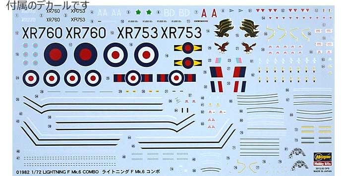 ライトニング F Mk.6 コンボ (2機セット)プラモデル(ハセガワ1/72 飛行機 限定生産No.01982)商品画像_1