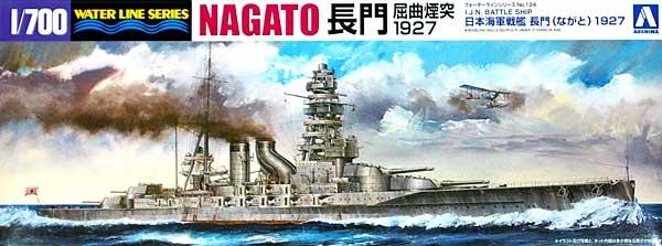日本海軍 戦艦 長門 屈曲煙突 1927プラモデル(アオシマ1/700 ウォーターラインシリーズNo.124)商品画像