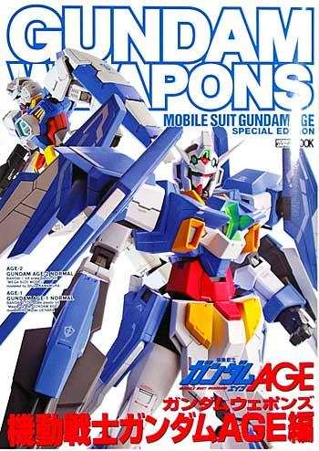機動戦士ガンダム AGE 編本(ホビージャパンGUNDAM WEAPONS (ガンダムウェポンズ)No.68145-39)商品画像