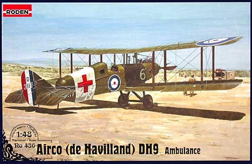 デ・ハビランド DH9 救護用搬送複葉単発機プラモデル(ローデン1/48 エアクラフト プラモデルNo.436)商品画像