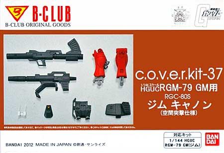 RGC-80S ジム・キャノン (空間突撃仕様) (HGUC RGM-79 ジム用) (c・o・v・e・r-kit-37)レジン(Bクラブc・o・v・e・r-kitシリーズNo.3031)商品画像