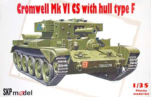 クロムウェル Mk.6 CS タイプF車体プラモデル(SKP Model1/35 AFVキットNo.SKP099)商品画像