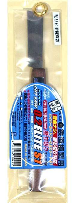 ハイパーカットソー 0.2 エリート S1鋸(シモムラアレックハイパーカットソーNo.AL-K021)商品画像