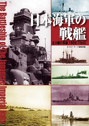 日本海軍の戦艦 主力戦艦の系譜 1968-1945本(大日本絵画船舶関連書籍No.23082)商品画像