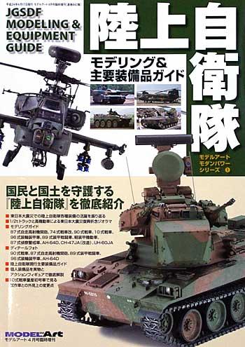 陸上自衛隊 モデリング & 主要装備ガイド本(モデルアートモダンパワー シリーズNo.001)商品画像