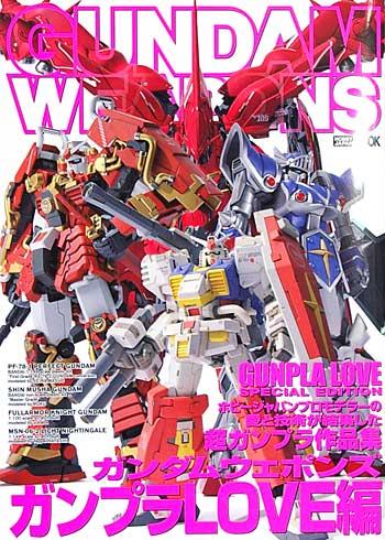 ガンプラ LOVE編本(ホビージャパンGUNDAM WEAPONS (ガンダムウェポンズ)No.68145-35)商品画像
