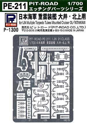 日本海軍 重雷装艦艦 大井・北上 用 エッチングパーツエッチング(ピットロード1/700 エッチングパーツシリーズNo.PE-211)商品画像
