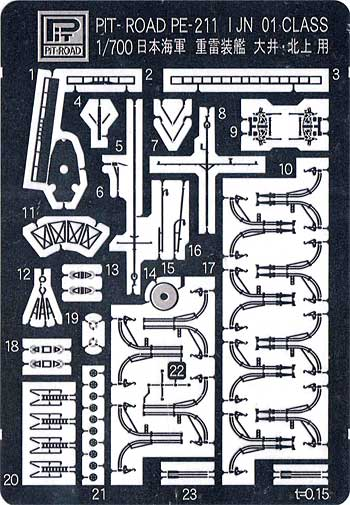 日本海軍 重雷装艦艦 大井・北上 用 エッチングパーツエッチング(ピットロード1/700 エッチングパーツシリーズNo.PE-211)商品画像_1