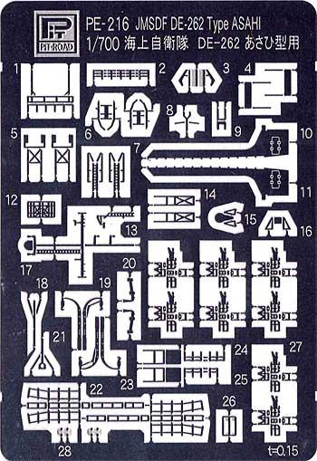 海上自衛隊 護衛艦 DE-262 あさひ型 用エッチングパーツエッチング(ピットロード1/700 エッチングパーツシリーズNo.PE-216)商品画像_1