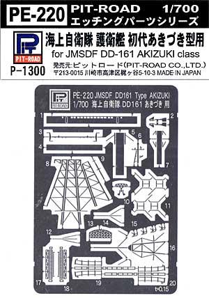 海上自衛隊 護衛艦 初代 あきづき型用 エッチングパーツエッチング(ピットロード1/700 エッチングパーツシリーズNo.PE-220)商品画像