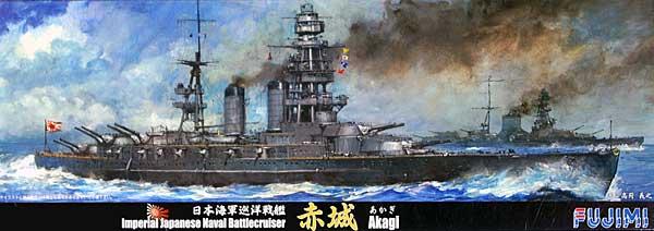 日本海軍 巡洋戦艦 赤城プラモデル(フジミ1/700 特シリーズNo.061)商品画像