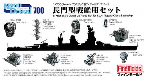 長門型戦艦用セットプラモデル(ファインモールド1/700 ナノ・ドレッド シリーズNo.77904)商品画像